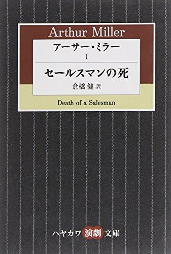 アーサー・ミラー〈1〉セールスマンの死 (ハヤカワ演劇文庫)