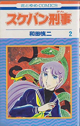 スケバン刑事 2 (花とゆめCOMICS)