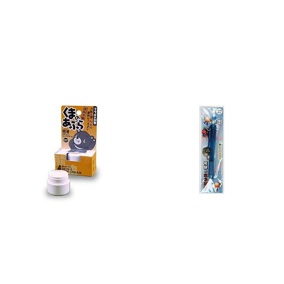 遠征不信プレミア[2点セット] 信州木曽 くまのあぶら 熊油スキン&リップクリーム(9g)?さるぼぼ 癒しシャープペン 【ブルー】