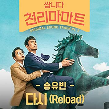 Pegasus Market (Original Television Soundtrack), Pt. 2