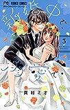新婚中で、溺愛で。(3) (フラワーコミックス)