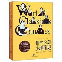 世界名著大师课 英国卷(全2册) 外国文学名著读物 新华正版
