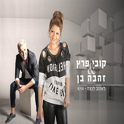 Kobi Peretz feat. Zehava Ben
