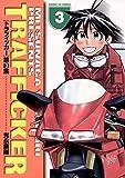 トラフィッカー(3) (サンデーGXコミックス)