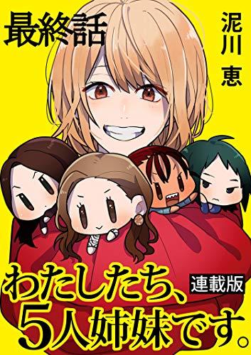 わたしたち、5人姉妹です。 キスカ連載版 最終話