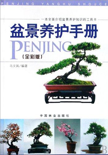 Manual of Bonsai Maintenance (Chinese Edition)