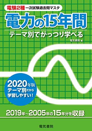 電力の15年間 2020年版 (電験2種一次試験過去問マスタ)