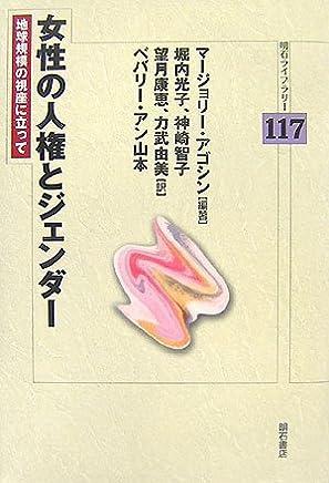 Josei no jinken to jiendā : Chikyū kibo no shiza ni tatte