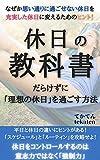 休日の教科書: だらけずに「理想の休日」を過ごす方法 (tekaten books)
