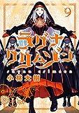 ラグナクリムゾン(9) (ガンガンコミックス JOKER)