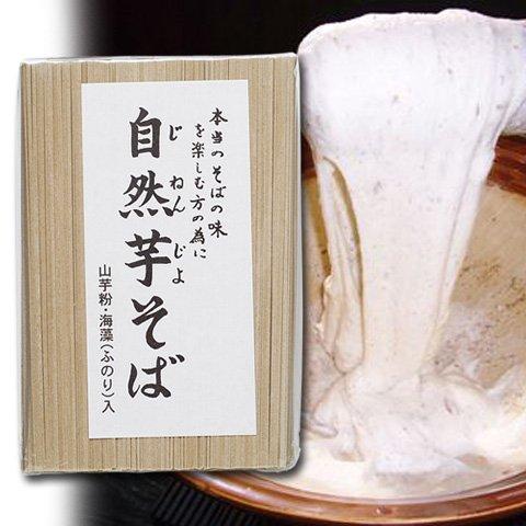 信州戸隠そば 自然芋(じねんじょ)そば 乾麺500g 約5人前 [商品番号G-1]