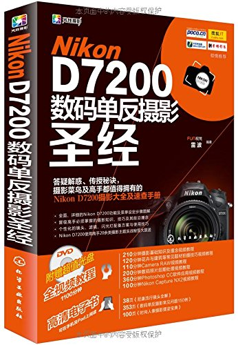 Nikon D7200数码单反摄影圣经(附DVD光盘)