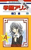 学園アリス【期間限定無料版】 10 (花とゆめコミックス)