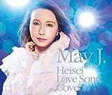 【メーカー特典あり】平成ラブソングカバーズ supported by DAM(CD2枚組+DVD)(複製 サイン入りアナザージャケット付)