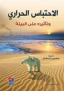 الاحتباس الحراري وتأثيره على البيئة