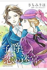 子爵と恋の迷宮へ (ハーレクインコミックス) Kindle版