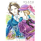 子爵と恋の迷宮へ (ハーレクインコミックス)