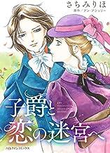 表紙: 子爵と恋の迷宮へ (ハーレクインコミックス) | アン・アシュリー
