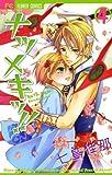 ナツメキッ!!(4) (フラワーコミックス)