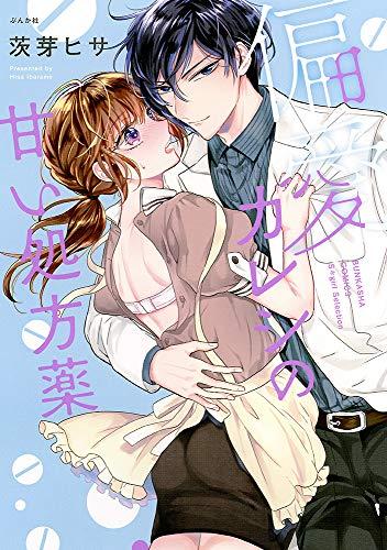 偏愛カレシの甘い処方薬 (ぶんか社コミックス Sgirl Selection)