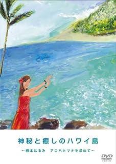 神秘と癒しのハワイ島
