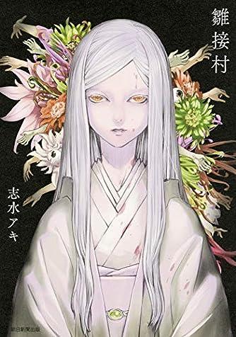 雛接村 (Nemuki+コミックス)