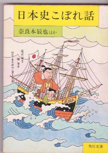 日本史こぼれ話 (角川文庫 白 216-3)の詳細を見る