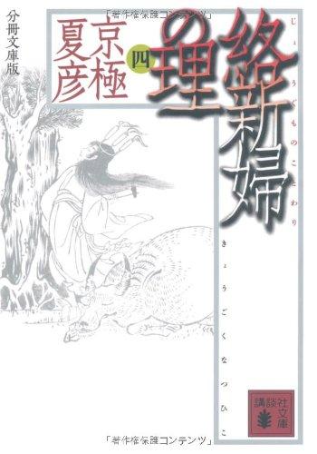分冊文庫版 絡新婦の理 (四) (講談社文庫)