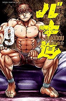 バキ道 9 (少年チャンピオン・コミックス)