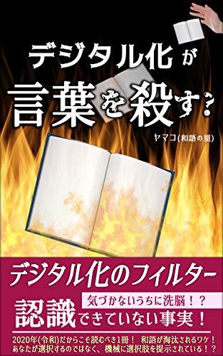 デジタル化が言葉を殺す?: 日本語がデジタル化のフィルターによって変化・消滅する流れ 和語の里