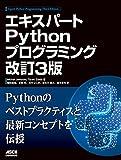 エキスパートPythonプログラミング 改訂3版 (アスキードワンゴ)