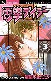 電撃デイジー(3) (フラワーコミックス)