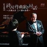 日本歌曲 詩人と作曲家の対話 ―大嶺光洋 八十歳の表現―