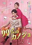 99%のカノジョ DVD-BOX2 image