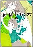 神様ドォルズ (3) (サンデーGXコミックス)