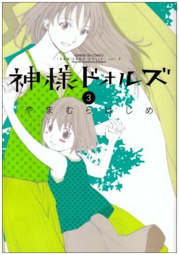 神様ドォルズ 3 (サンデーGXコミックス)