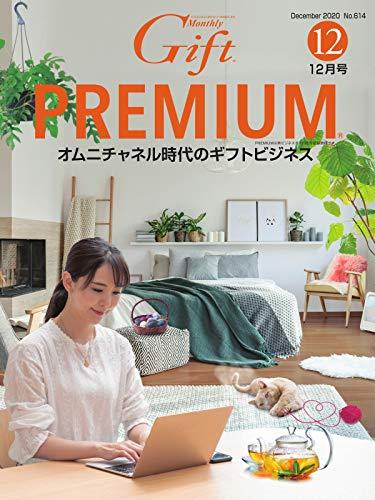 月刊ぎふと 12月号 (2020-12-10) [雑誌]