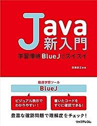 Java新入門~学習環境BlueJでスイスイ~