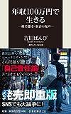 年収100万円で生きる-格差都市・東京の肉声-