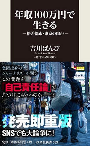 年収100万円で生きる-格差都市・東京の肉声- (扶桑社新書)