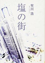 恋愛 感動 する 小説 死ぬまでに絶対に読むべき!おすすめの青春・恋愛小説21選【恋の気持ちを思い出して、キュンとしよう!】