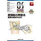 膝関節の再建法−最適な選択のために (OS NEXUS(電子版付き) 9)