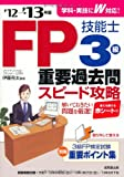 FP技能士3級 重要過去問スピード攻略 '12→'13年版