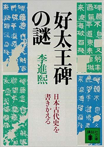 好太王碑の謎 日本古代史を書きかえる (講談社文庫)
