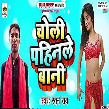 Baji Re Jab Chhagal
