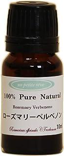 ローズマリーベルベノン  10ml 100%天然アロマエッセンシャルオイル(精油)