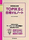 TOPIKIIに合格するノート