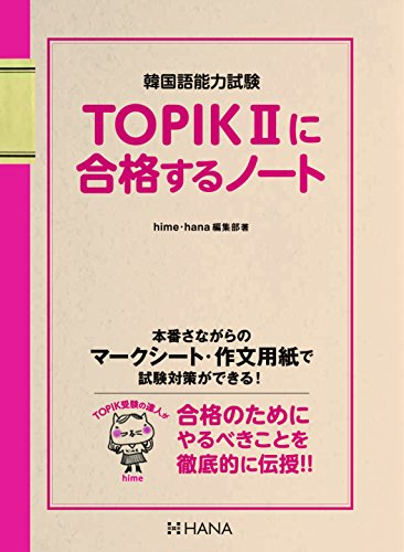 TOPIKIIに合格するノートの詳細を見る
