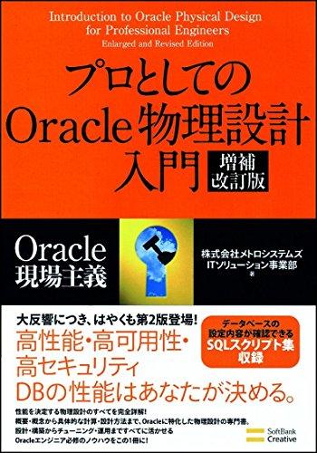 プロとしてのOracle物理設計入門 増補改訂版 (Oracle現場主義)