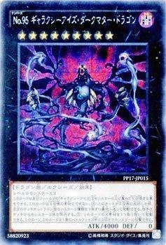 No.95 ギャラクシーアイズ・ダークマター・ドラゴン シークレット 遊戯王 プレミアムパック17 pp17-jp015